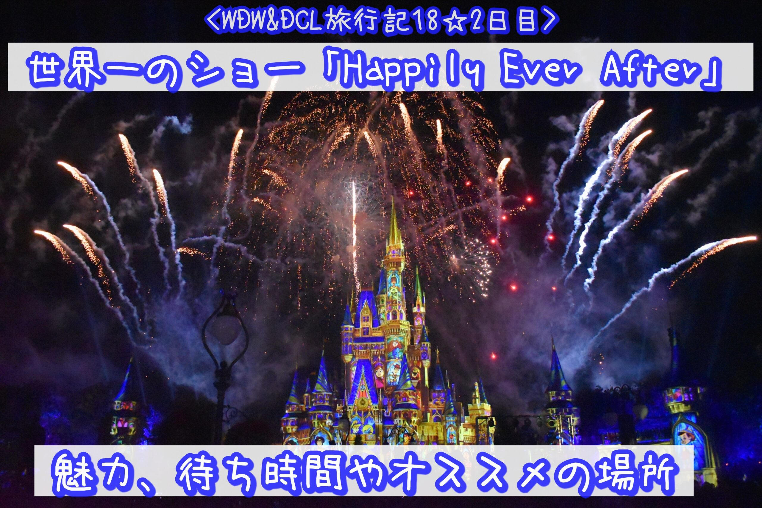 【WDW&DCL】世界一のショー「Happily Ever After」の魅力、待ち時間やオススメの場所