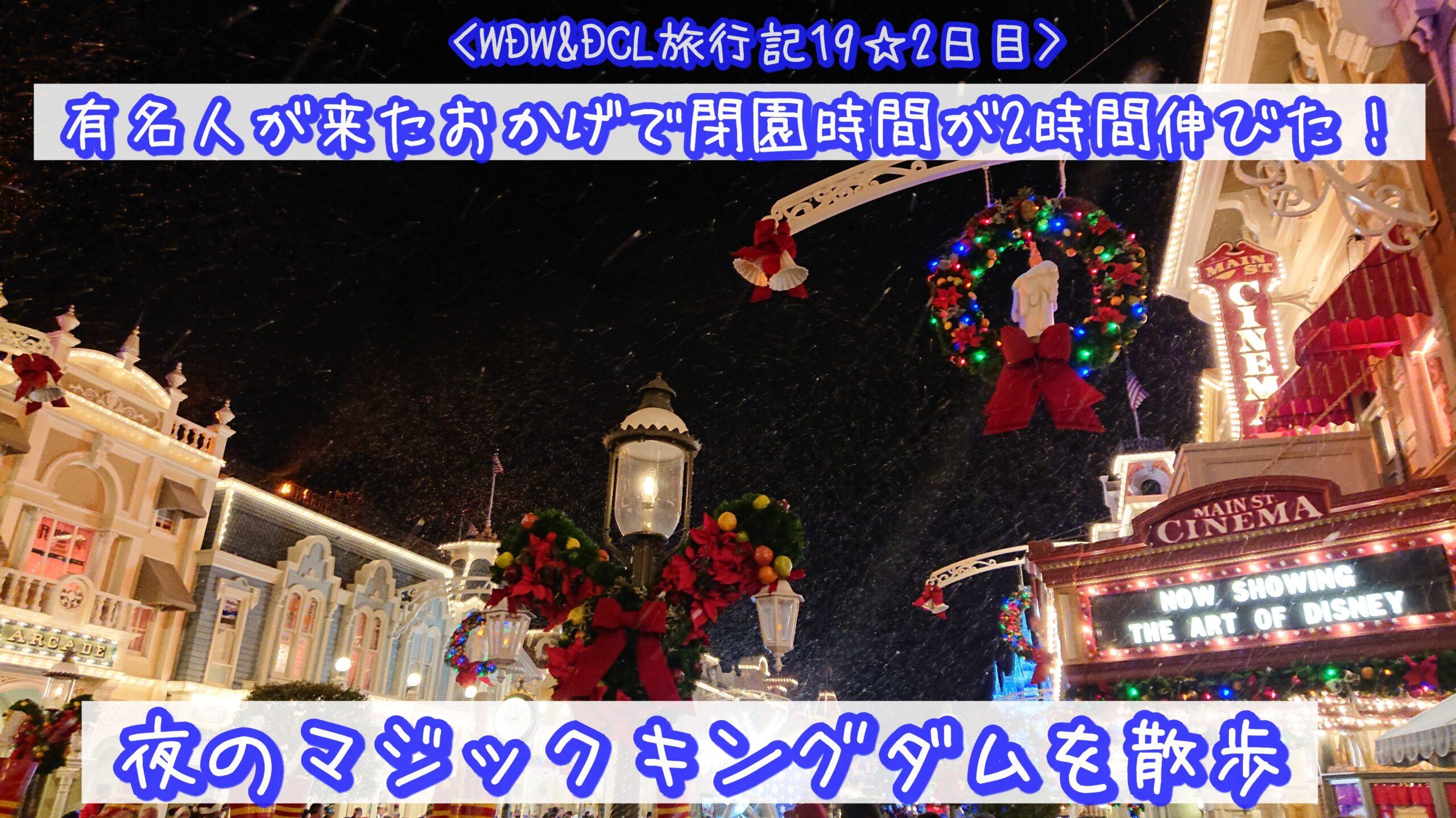 【WDW&DCL】有名人が来たおかげで閉園時間2時間伸びた!夜のマジックキングダム散歩