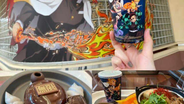 【USJ鬼滅コラボレストラン】煉獄牛鍋と無限列車を食レポ! 値段と味の感想を写真付きで紹介