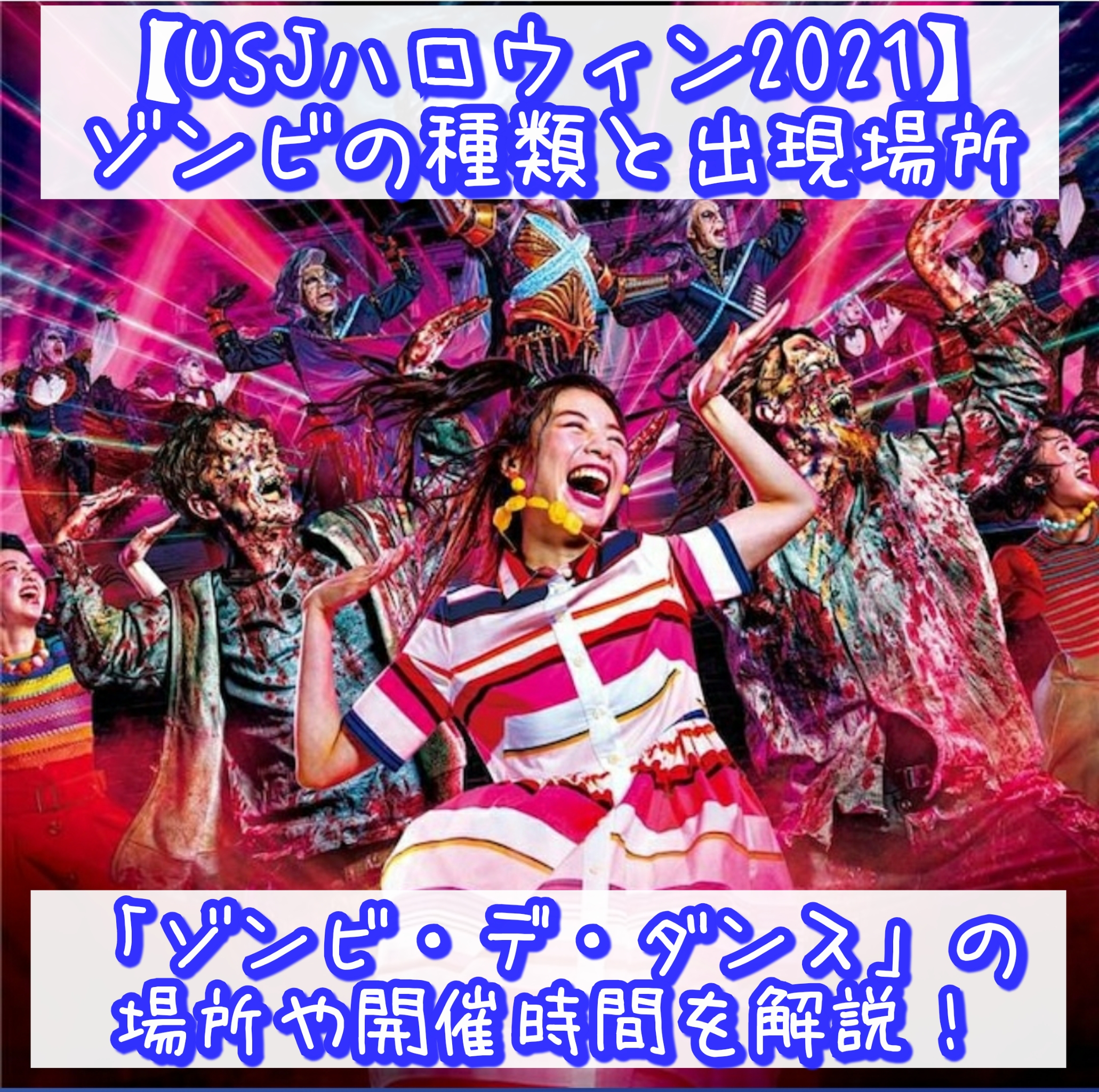 【USJハロウィン2021】ゾンビの種類と出現場所「ゾンビ・デ・ダンス」の場所や開催時間を解説!