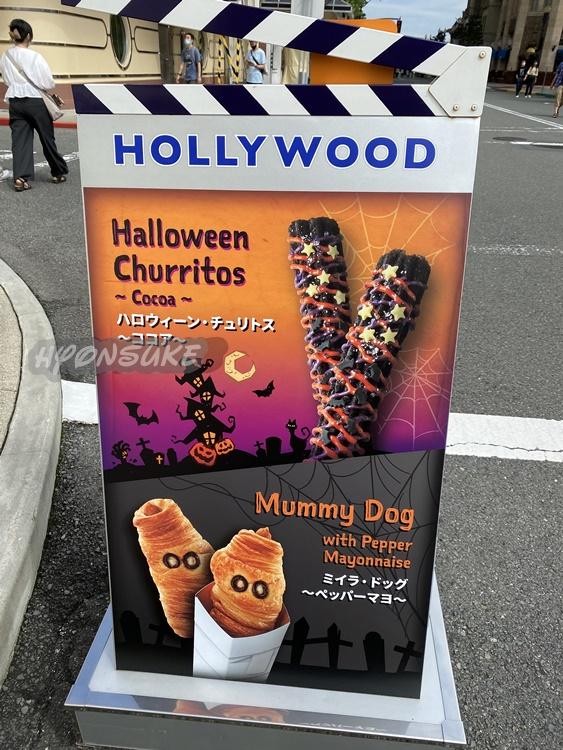 USJ ハロウィン食べ歩きフード パークフード「ミイラ・ドッグ ~ペッパーマヨ~」