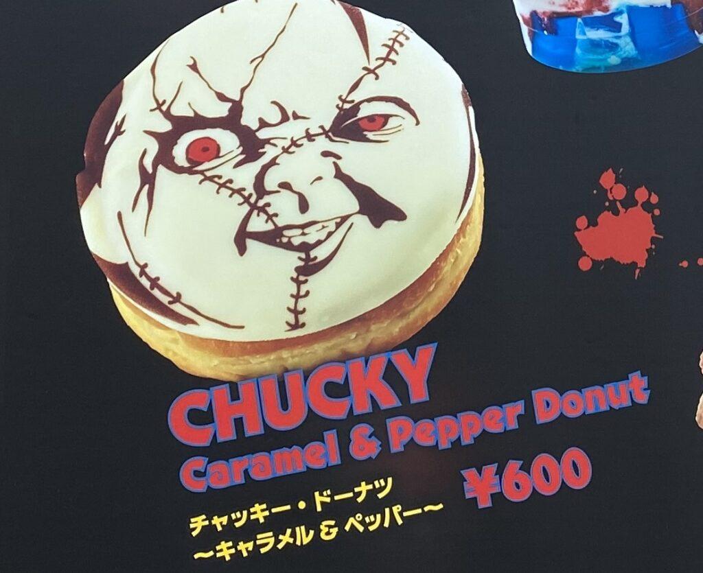 USJ ハロウィン食べ歩きフード パークフードチャッキー・ドーナツ ~キャラメル&ペッパー~