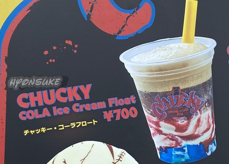 USJ ハロウィン食べ歩きフード パークフード「チャッキー・コーラフロート」