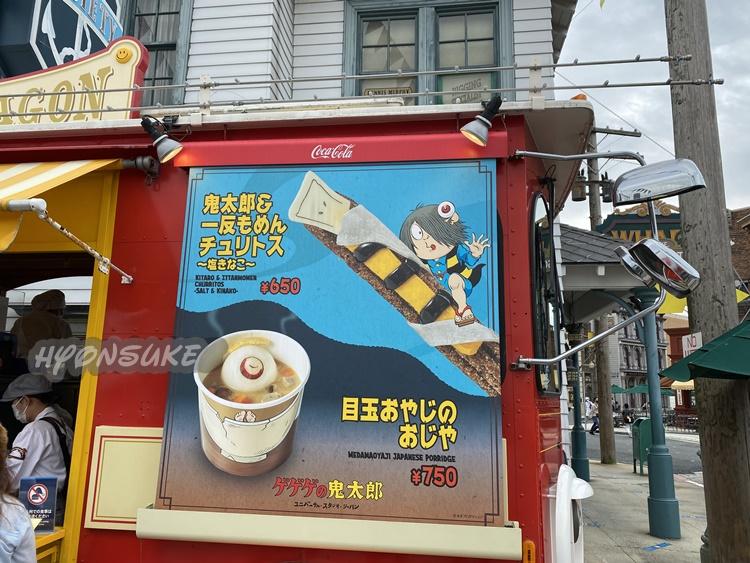 USJ ハロウィン食べ歩きフード パークフード「鬼太郎&一反もめんチュリトス~塩きなこ~」「目玉おやじのおじや」
