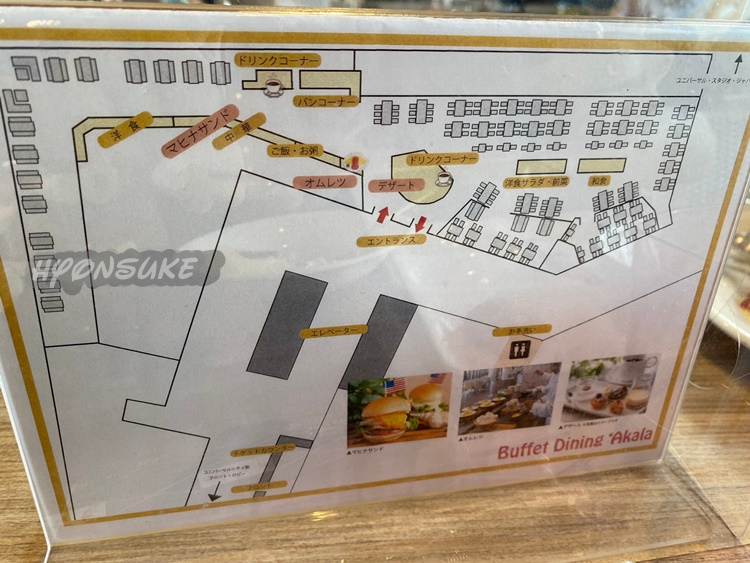 ブッフェダイニング「アーカラ」ザ・パークフロントホテル・アット・ユニバーサルスタジオジャパン(the park front hotel at universal studio japan)