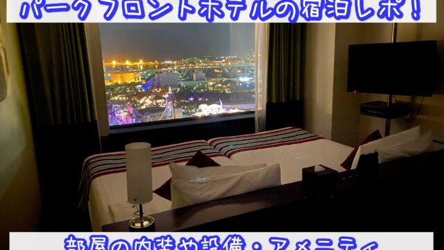 【USJホテル】パークフロントホテルの宿泊レポ!部屋の内装や設備・アメニティ、パークビューからの眺め、料金を公開!