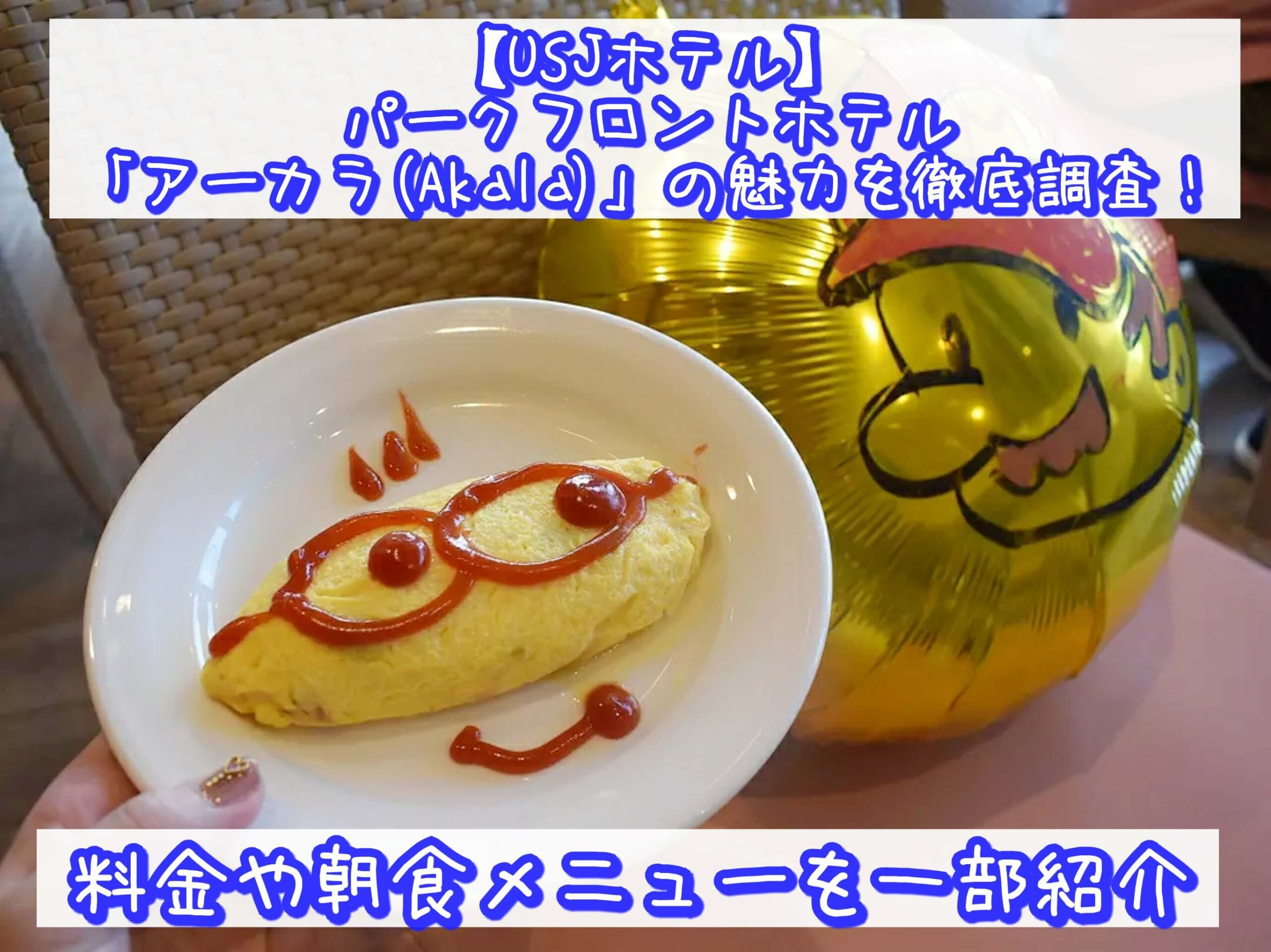 【USJホテル】パークフロントホテル「アーカラ(Akala)」の魅力を徹底調査!料金や朝食メニューを一部紹介