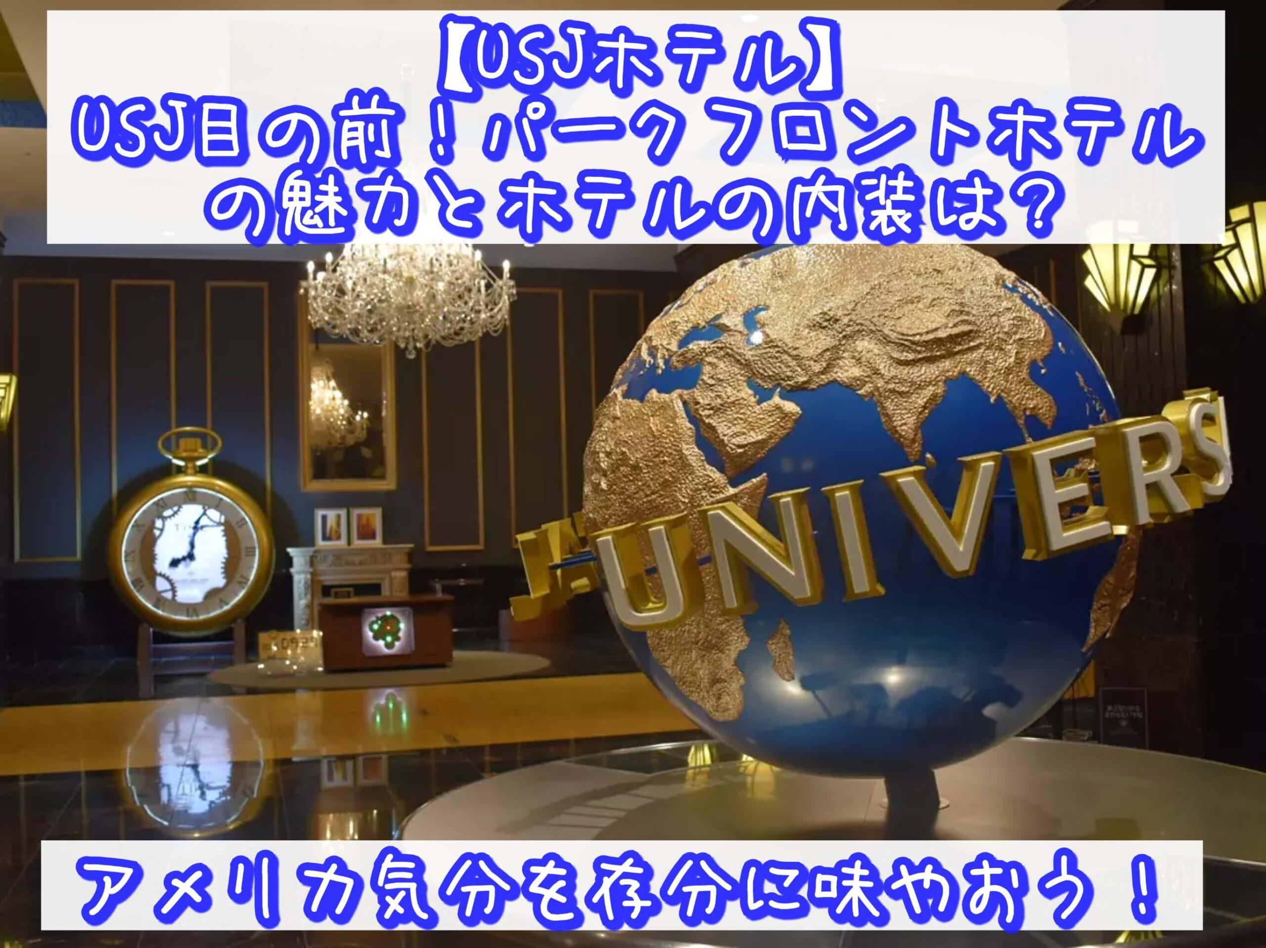 【USJホテル】USJ目の前!パークフロントホテルの魅力とホテルの内装は?アメリカ気分を存分に味わおう